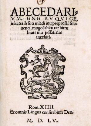 Обложка «Абецедария», издание 1555 года