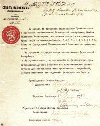 Постановление Совета Народных Комиссаров «О признании независимости Финской республики», от 18 декабря 1917 г.