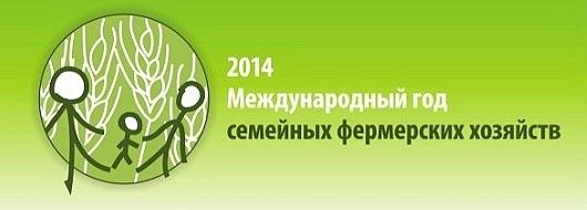 Логотип Международного года семейных фермерских хозяйств