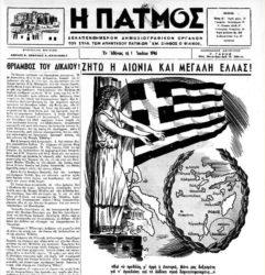 Передовица греческой газеты от 1 июля 1946 года