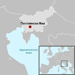 Постойнска-Яма на карте