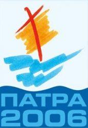 Логотип «Патры 2006»