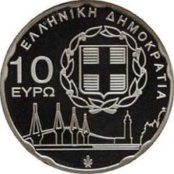 10 евро, Греция (Патры)