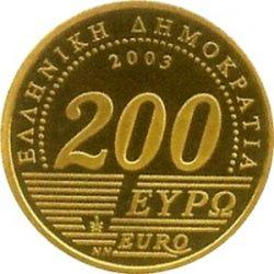 200 евро, Греция (75 лет Банку Греции)