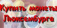 Купить монеты евро Люксембурга